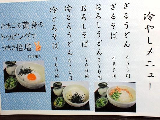 s-勝味メニュー2P6235184