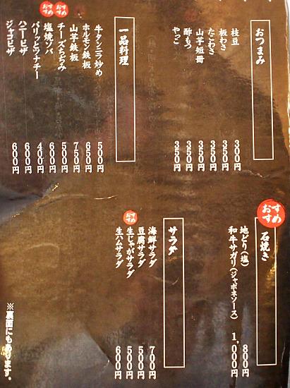 s-長尾本陣メニュー3P7025328