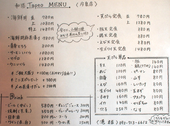 s-TapeoメニューP7045350