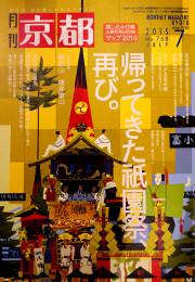 「月刊京都」