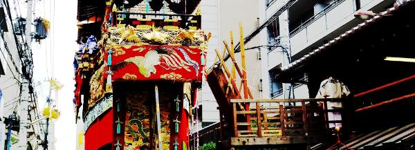 船鉾の会所