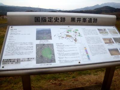 黒井峯遺跡2
