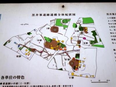黒井峯遺跡3