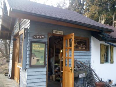 森の雑貨屋コロボックリ
