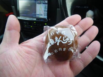 名月堂 温泉饅頭