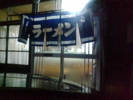 三栄軒012001