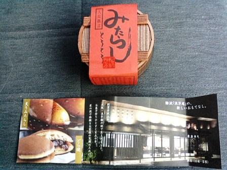 京都土産050902