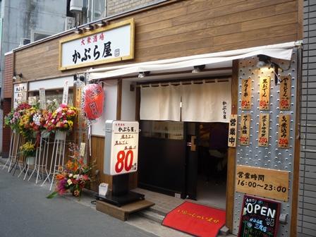 三鷹店オープン