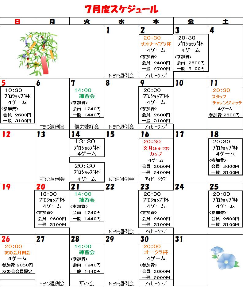 7月の大会