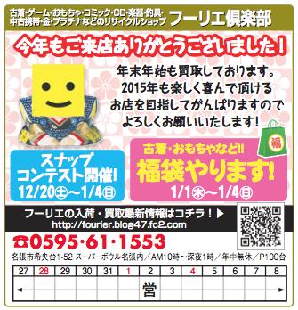 スクリーンショット(2014-12-27 20.22.15)