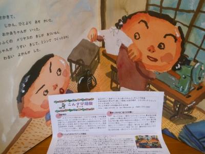M_studiomimosa絵本