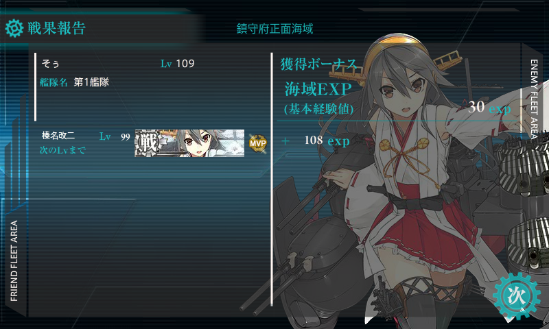 KanColle-150322-12443892.png