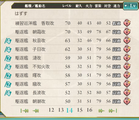 KanColle-150416-15423860.png