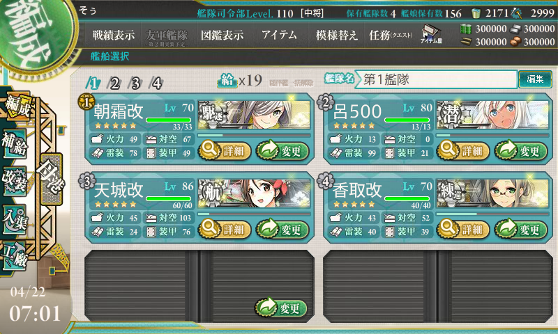 KanColle-150422-07014170.png