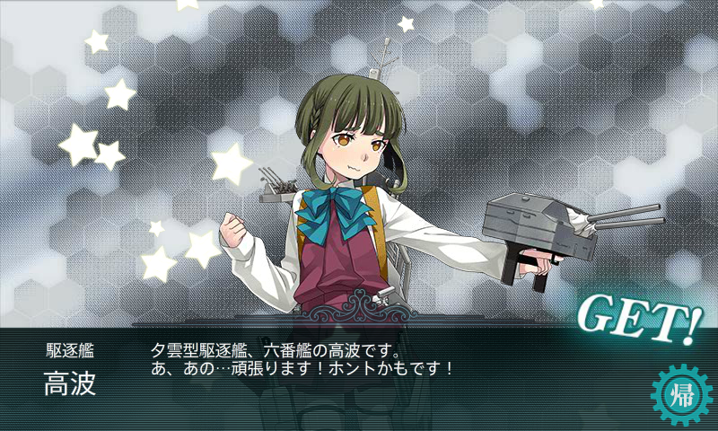 KanColle-150501-19513969.png