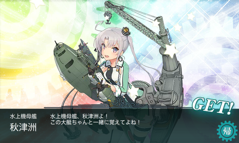 KanColle-150503-00593156.png