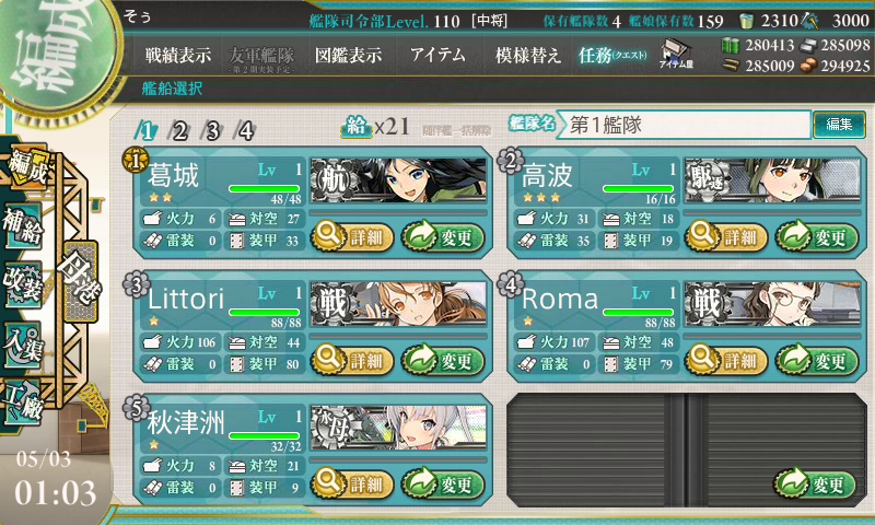 KanColle-150503-01033686.png