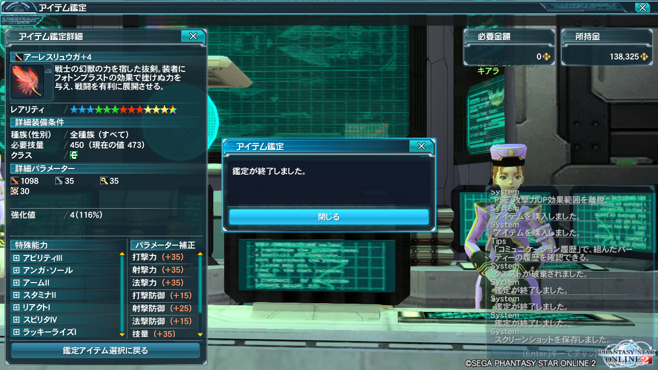 pso20150322_143112_001.png