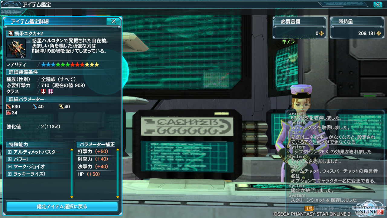 pso20150331_124143_000.png