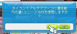 無題yunisyo60aruteakutu