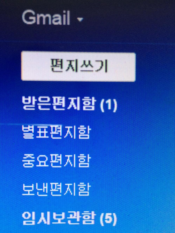 メールボックス(韓国語)