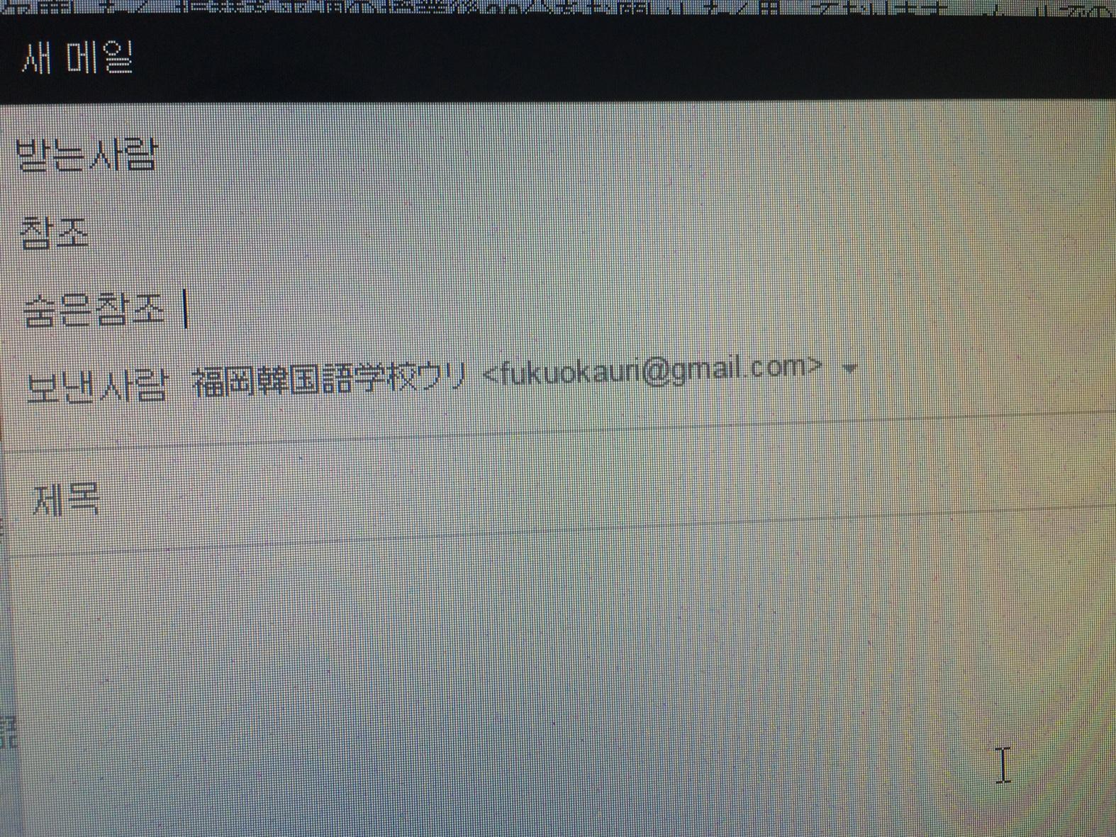 メール作成(韓国語)