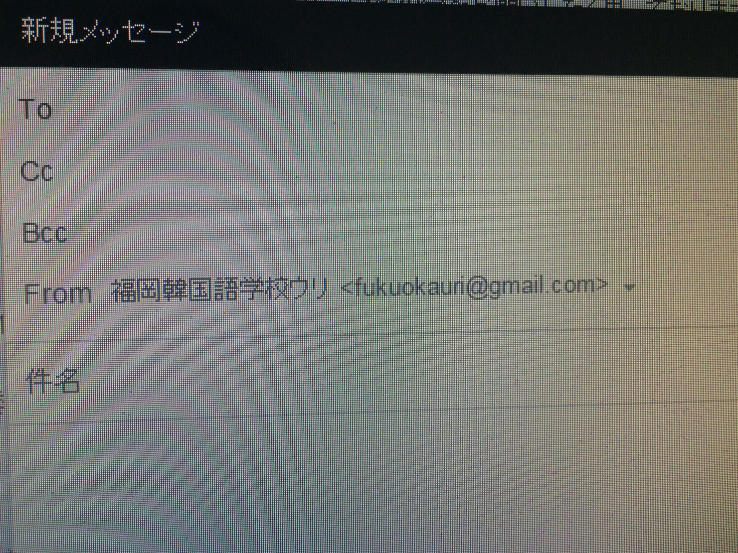 メール作成(日本語)