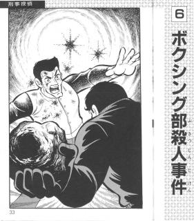 ボクシング部殺人事件