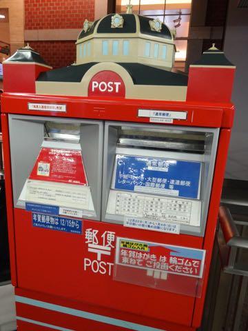 150102tokyo-station-post