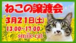 smilecat201503