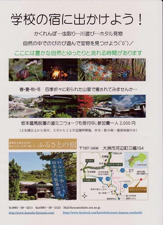 学校の宿へ出かけようチラシ 002 - コピー.jpg