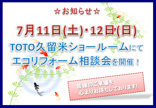 TOTO71112ブログ告知用