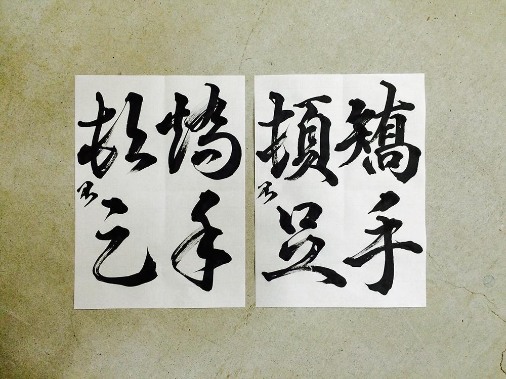 20141218_senjimon_gyo_so_1.jpg