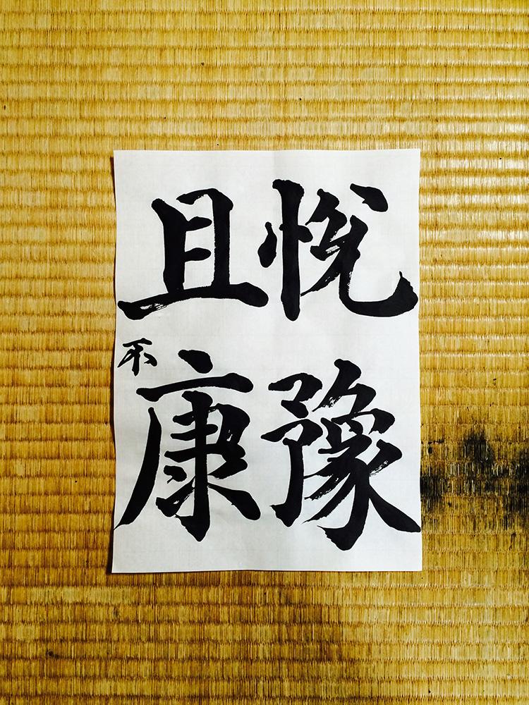 20141221_senjimon_kai_1.jpg