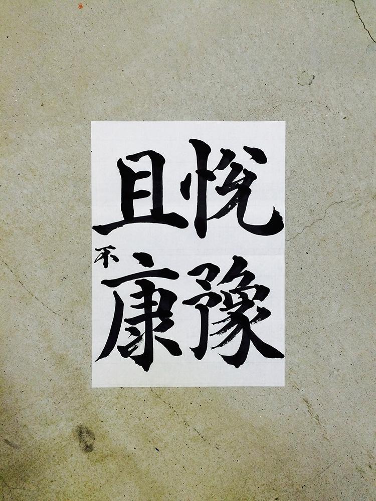 20141221_senjimon_kai_2.jpg