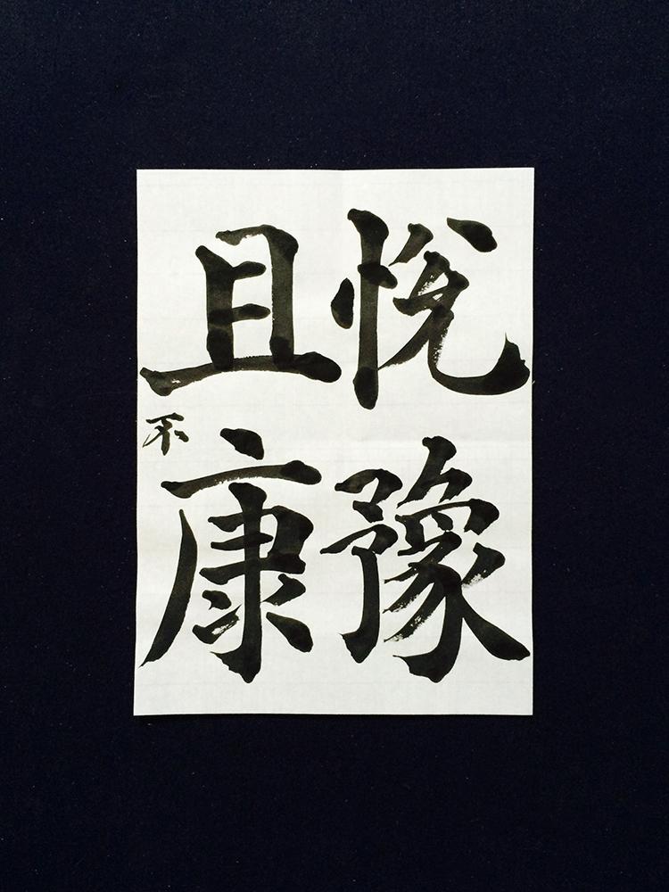 20141222_senjimon_kai_1.jpg