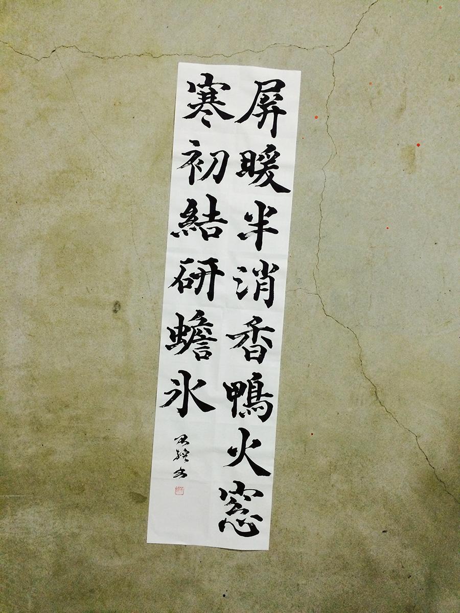 20150107_kanji_1.jpg