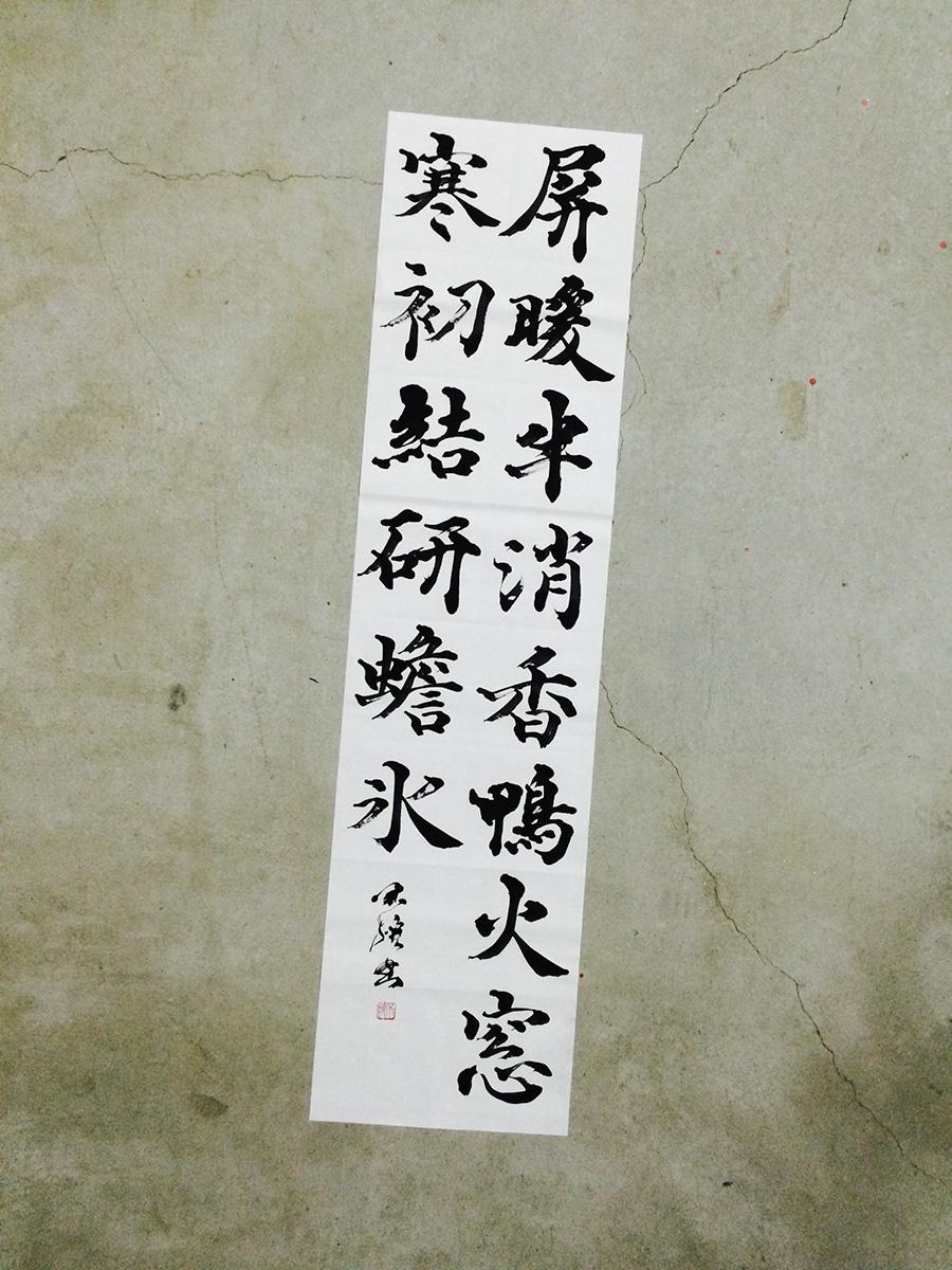 20150109_kanji_1.jpg