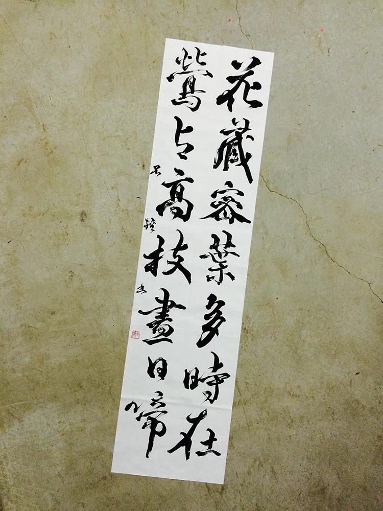 20150316_kanji_3.jpg