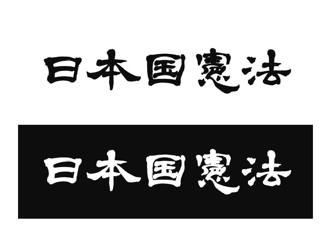 20150502_nkenpo_daiji.jpg