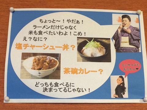 チャーシュー丼POP