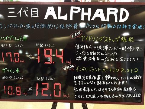 アルファードPOP2