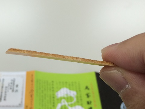丸宝松風2
