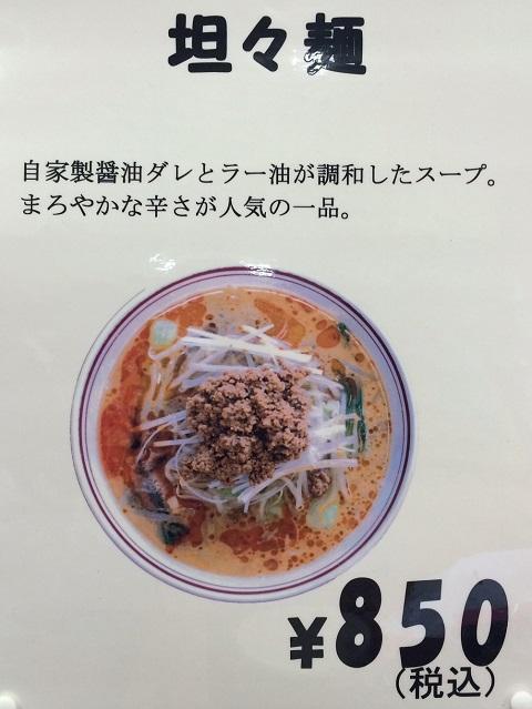 坦々麺pop