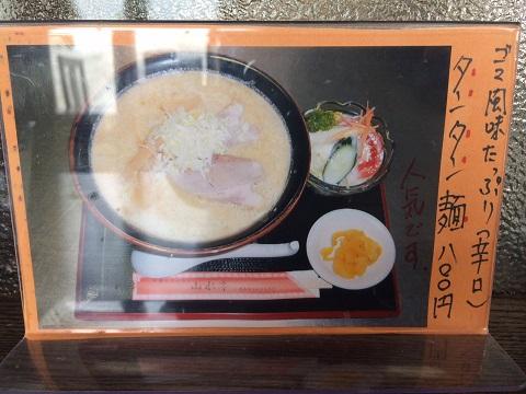 タンタン麺POP