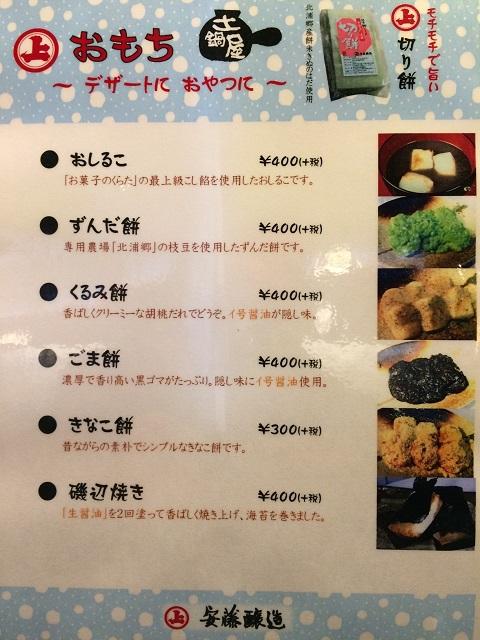 土鍋屋メニュー3