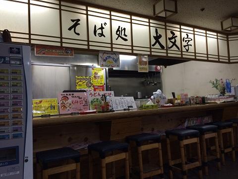 大文字厨房