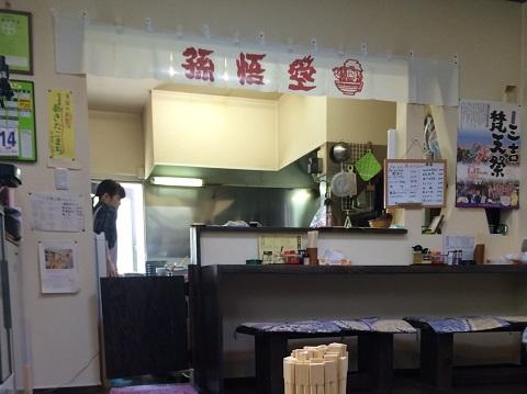 孫悟空厨房