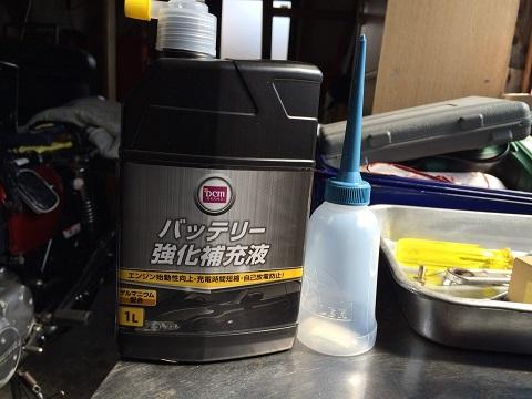 バッテリー液