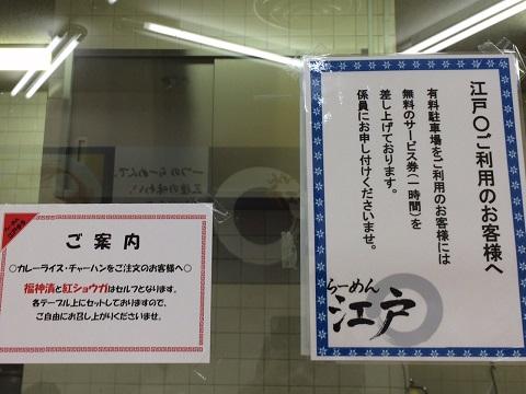 江戸まるPOP5